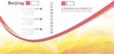 软件盒图片