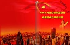 建党封面图片