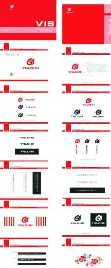 花卉公司VI 手册图片