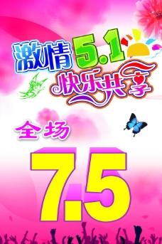激情51 快樂共享圖片