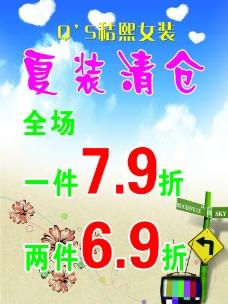 夏季清仓海报图片