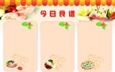 食堂食谱图片
