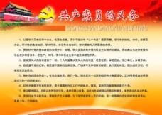 共产党员的义务展板图片