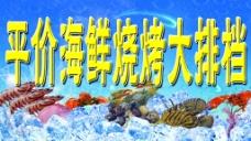 夏日海鲜烧烤门头图片