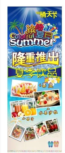 夏季饮品展架图片