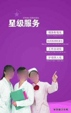 医院宣传画源文件星级服务