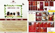 家具dm彩页图片