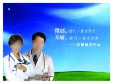 医院宣传画源文件肛肠诊疗中心展板