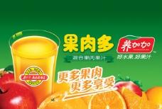 果肉多果汁海报 免费psd素材