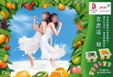 水果果汁海报 免费psd素材