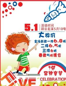 儿童品牌童装海报图片