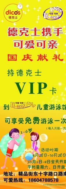 永光陶瓷宣传单图片