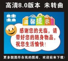 中国移动 温馨提示图片