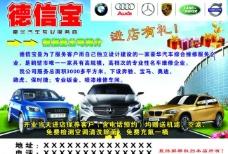汽车彩页设计图片