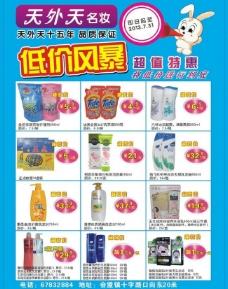 超市宣传彩页图片
