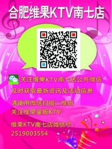ktv微信海报图片