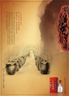高梁酒海报酒文化图片源文件PSD窖藏老酒
