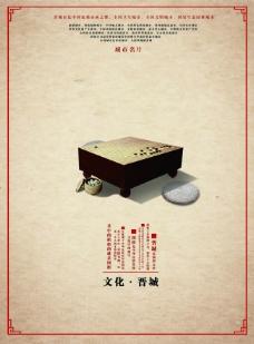 文化晋城宣传册企业画册设计围棋篇