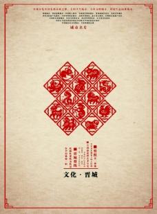 文化晋城宣传册企业画册设计剪纸篇