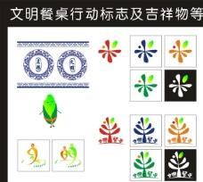 文明餐桌行动标志图片
