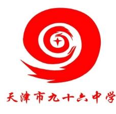 天津市九十六中学校徽图片