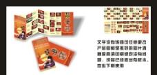 华美月饼折页图片