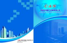 安南重工宣传册封面图片