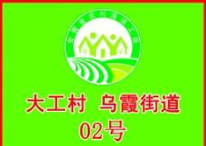 安徽省农村清洁工程图片