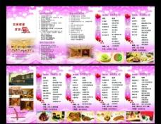 婚宴菜单图片