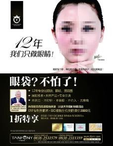 丹凤眼美容广告图片