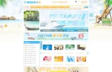 蓝色旅游网站模板图片