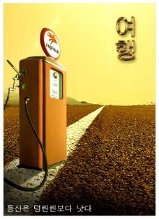 文化展板设计加油公路