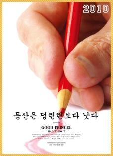 文化展板设计2010手拿铅笔写字