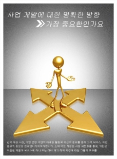 文化展板设计站在十字箭头上的3D小人