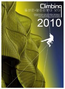 文化展板设计攀岩2010