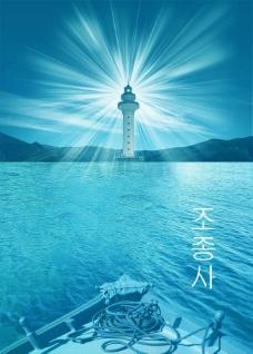 文化展板设计大海灯塔