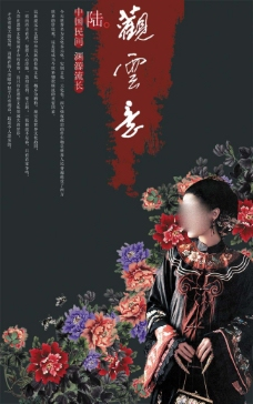 文化展板设计牡丹花 女子