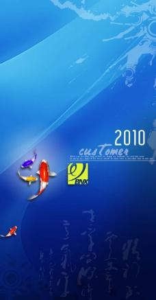 文化展板设计2010鲤鱼