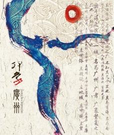 文化展板设计印象广州