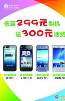 中国移动购机送话费