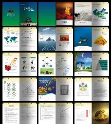 企业通用画册图片