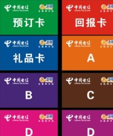 中国电信卡图片