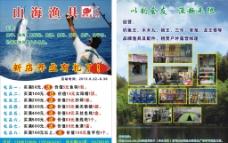 渔具宣传单图片