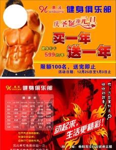 健身 肌肉男 宣传单图片