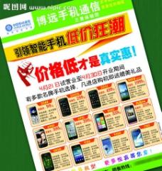 手机单页图片