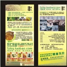 滋元苦荞茶宣传单页设计