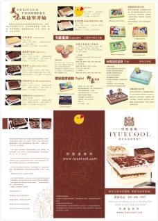 蛋糕店三折页宣传单psd