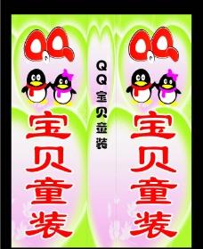 QQ宝贝男女童装图片