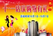 电器十一店庆海报图片
