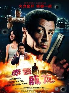 赤警威龙电影海报图片